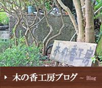 木の香工房ブログ